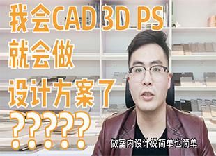 做设计方案,是不是会cad、3d和ps就行了?