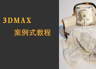 3Dmax案例式教程