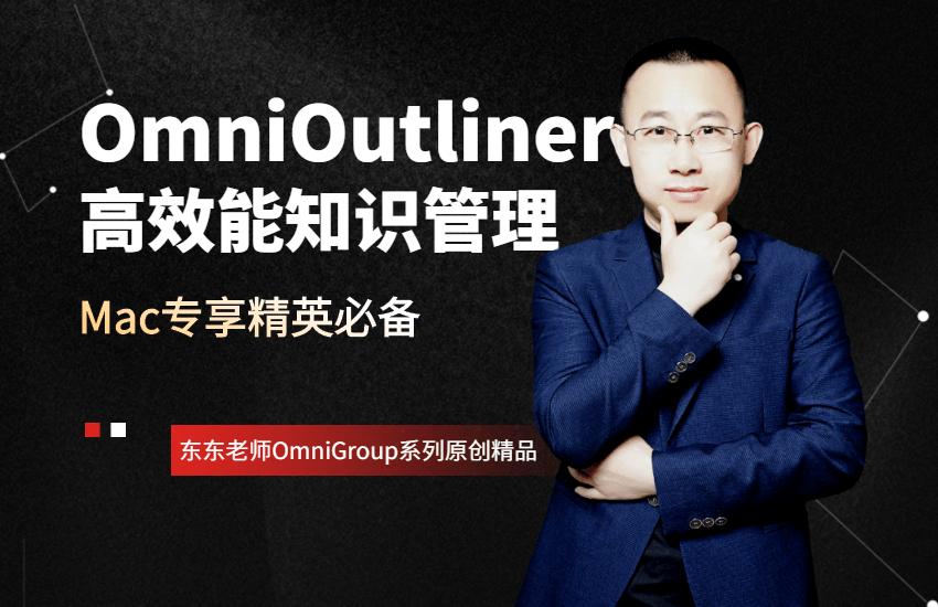 OmniOutliner高效能知识管理视频教程