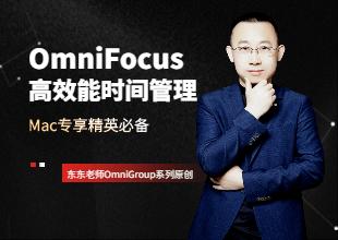 OmniFocus高效能时间管理视频教程