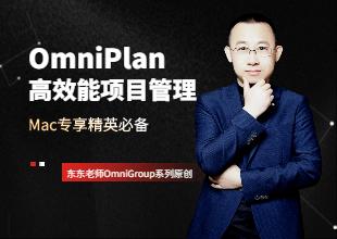 OmniPlan高效能项目管理