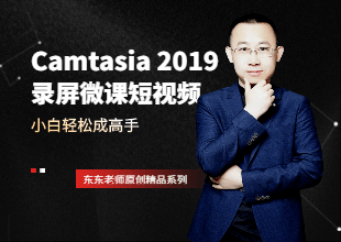 Camtasia 2019抖音短视频制作与发布实战视频教程
