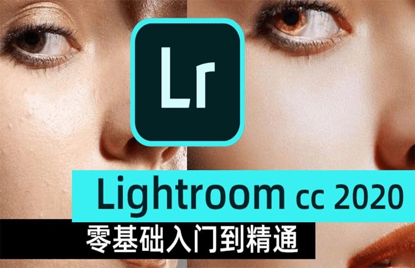 lightroom调色教程 摄影写真LR后期教程课程教学视频