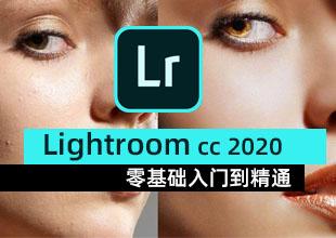 <esred>lightroom</esred>调色教程 摄影写真<esred>LR</esred>后期教程课程教学视频