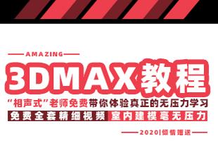 零基础3DMAX