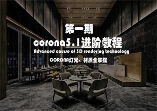 corona5.1进阶渲染案例式效果图课程