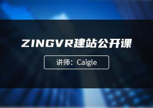 ZINGVR建站公开课
