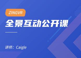 零基础ZINGVR全景互动公开课