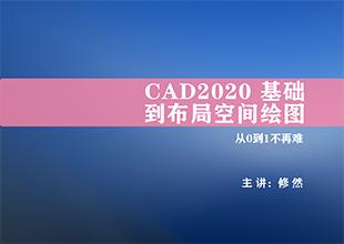 CAD2020基础到布局空间绘图