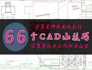 66个CAD小技巧
