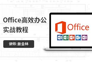 Office冻结窗格排版教程视频教程