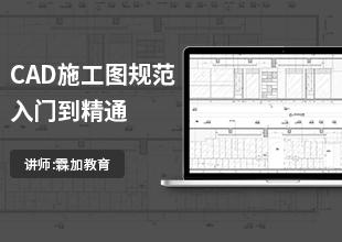 CAD施工图规范深化入门到精通教程