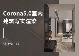 Corona5.0/4.0室内建筑写实渲染教程