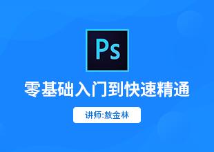 Photoshop图层的类型教程视频教程