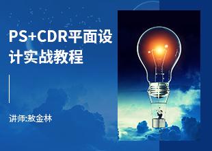 零基础PS/CDR综合实例视频教程