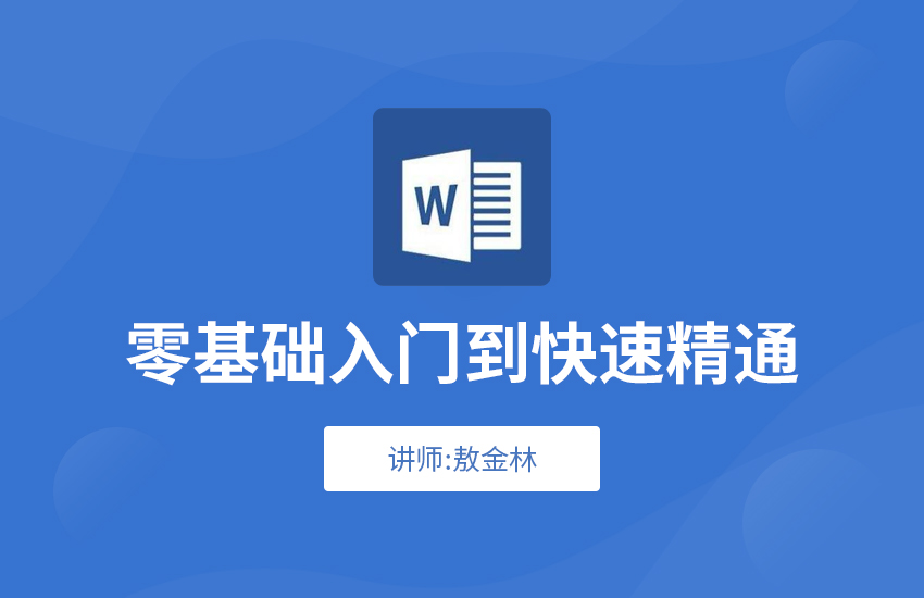 Word高效办公视频教程