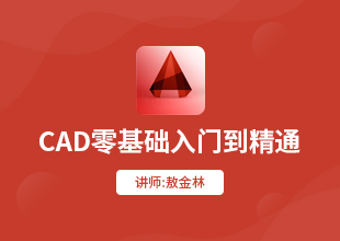 <esred>Au</esred>toCAD入门到精通视频教程