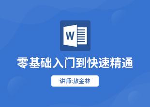 Word文本框的编辑教程视频教程