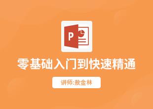 PPT高效办公视频教程视频教程