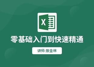 Excel高效办公视频教程