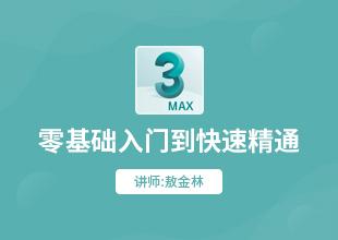 3dsmax Vray渲染图像采样器教程视频教程