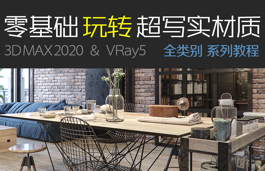 VRay5.04材质教程