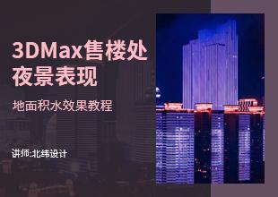3DMax售楼处夜景表现--地面积水效果教程