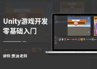 Unity游戏开发零基础入门教程