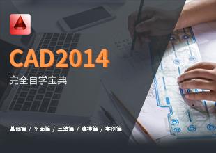 <esred>Au</esred>toCAD2014零基础入门到精通教程