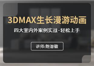 3dmax生长漫游动画教程