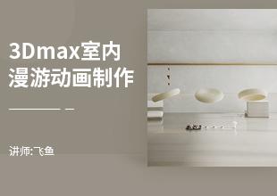3Dmax室内漫游动画全流程制作视频教程
