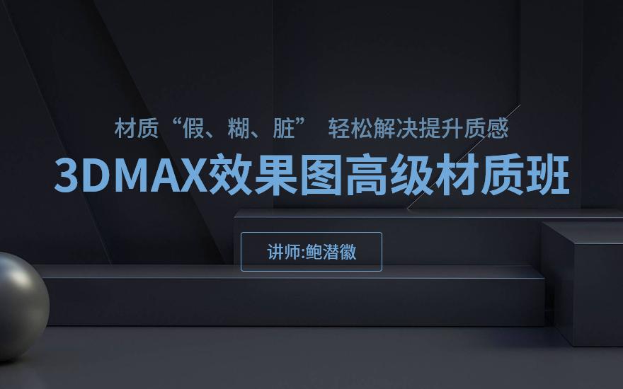 3DMAX效果图高级材质班课程