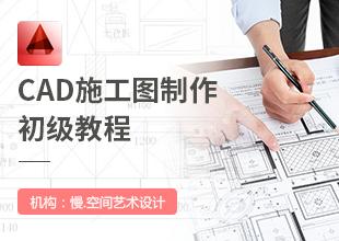 CAD修改命令视频教程