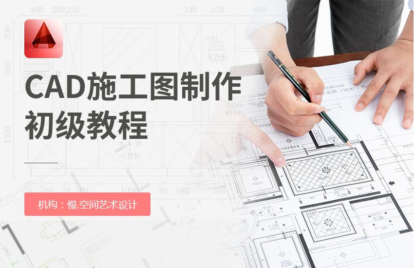 室内设计CAD施工图制作初级教程