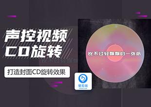 """抖音超火""""声控视频"""",打造封面<esred>CD</esred>旋转效果"""