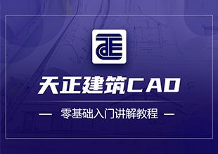 天正建筑CAD零基础入门到精通教程
