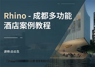 Rhino成都多功能酒店案例教程