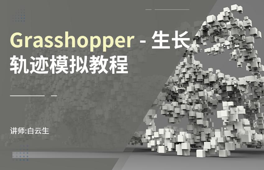 Grasshopper生长轨迹模拟教程