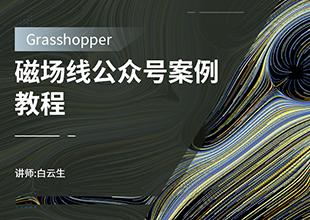 Grasshopper磁场线公众号教程