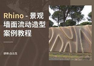 Rhino景观墙面流动造型案例教程