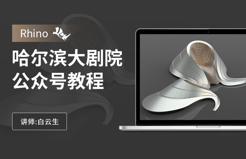 Rhino哈尔滨大剧院公众号教程