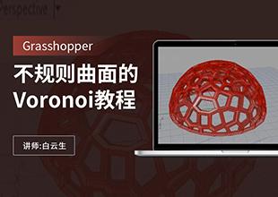 Grasshopper不规则曲面的Voronoi<esred>教程</esred>