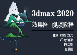 3dmax2020效果图VRay渲染PS后期全景<esred>教程</esred>