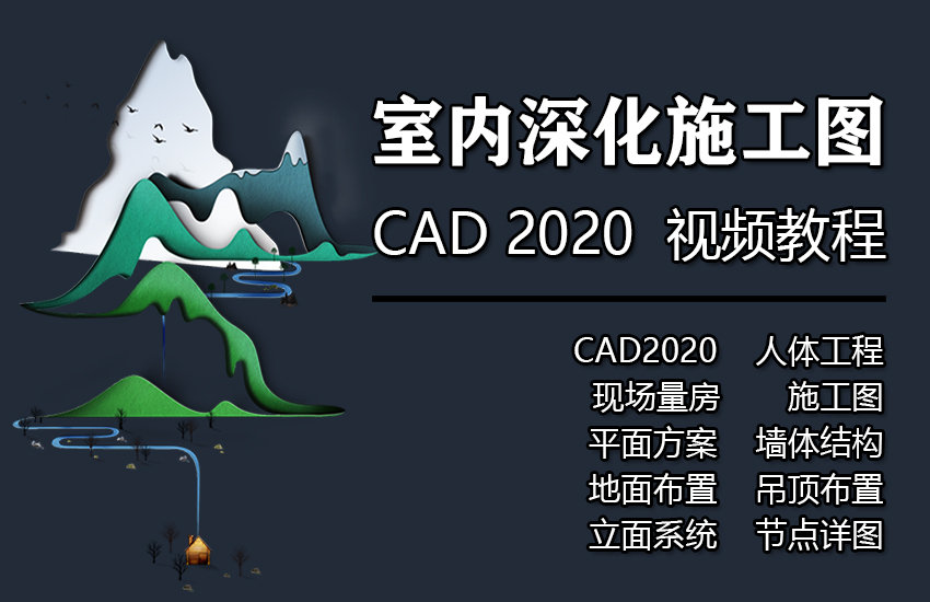 Autocad2020室内深化施工图视频教程