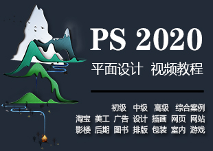 PS平面设计课程photoshop2020全套课