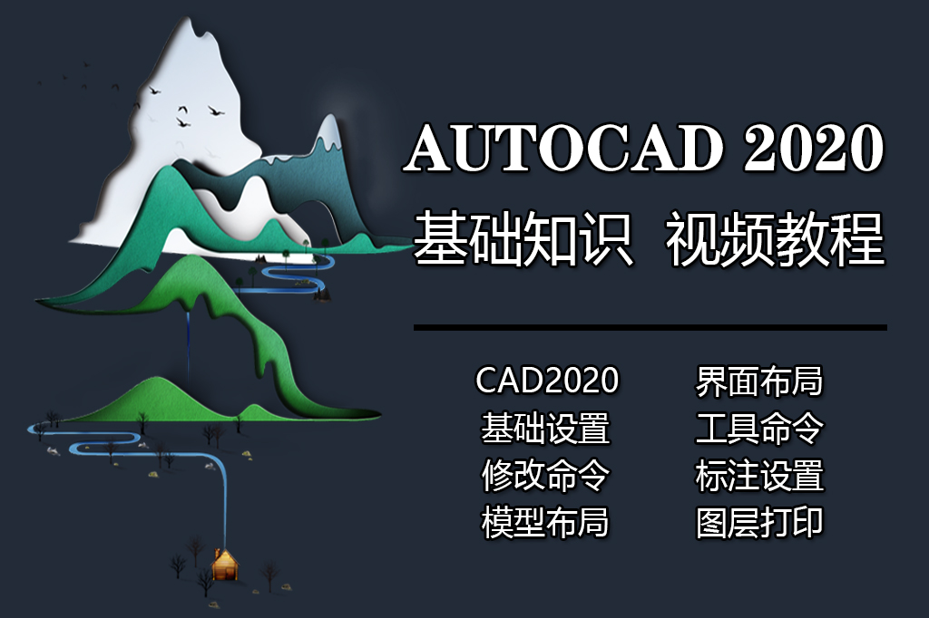 Autocad2020零基础入门基础知识绘图课程