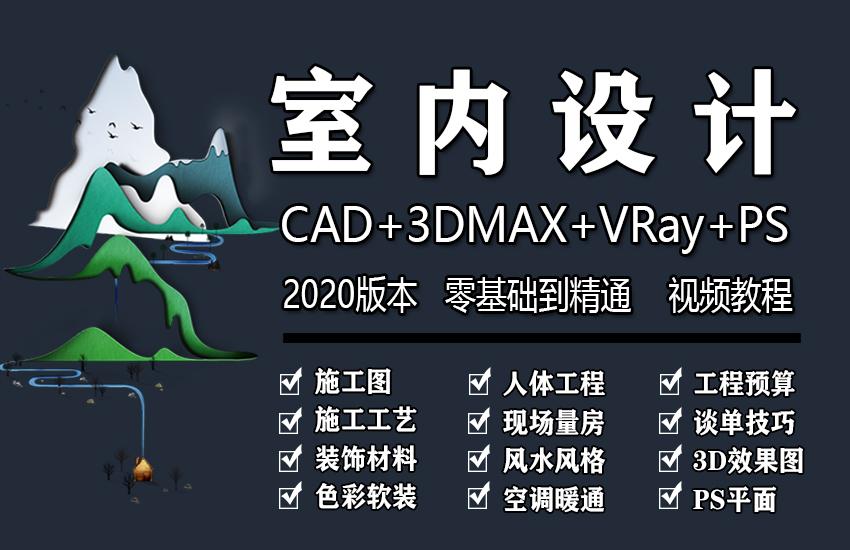 室内设计CAD施工图3dmax效果图PS平面设计