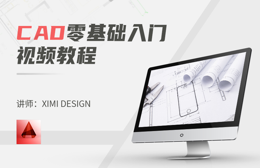 CAD零基础入门视频教程