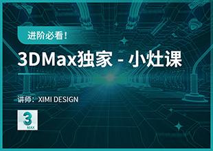 进阶必看!3Dmax独家【小灶课】