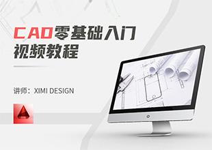 01、CAD2019安装包及安装视频教程视频教程